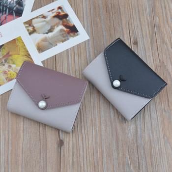 Μικρό μοντέρνο γυναικείο πορτοφόλι σε διάφορα χρώματα