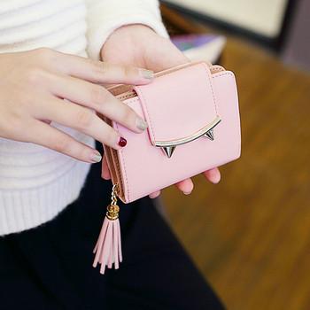 Γυναικείο πορτοφόλι σε διάφορα χρώματα με φούντα