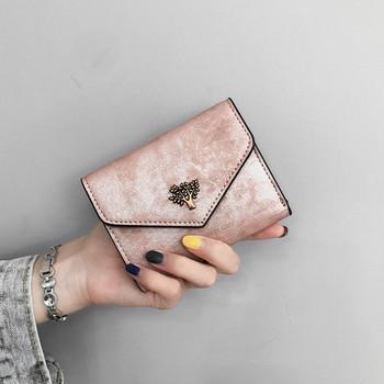 Γυναικεία μίνι πορτοφόλι σε διάφορα χρώματα με μεταλλική διακόσμηση