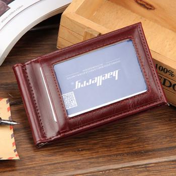 Eжедневен мъжки портфейл с външен джоб