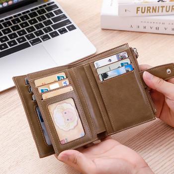 Модерен мъжки  портфейл с цип в няколко цвята