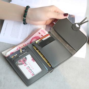 Γυναικείο μίνι πορτοφόλι με μεταλλική στερέωση