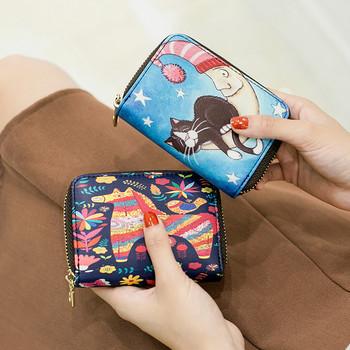 Μοντέρνο πολύχρωμο γυναικείο πορτοφόλι