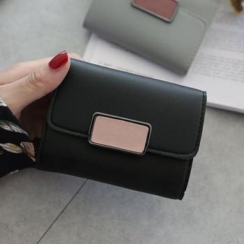 Μικρό γυναικείο πορτοφόλι σε διάφορα χρώματα με μεταλλικό στοιχείο