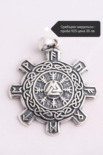 Сребърен медальон - проба на среброто 925