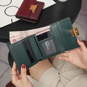 Μίνι γυναικείο πορτοφόλι με μεταλλική διακόσμηση σε διάφορα χρώματα