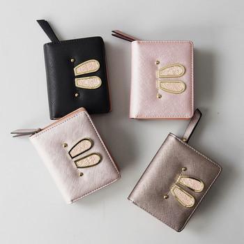 Γυναικείο μικρό πορτοφόλι σε τέσσερα χρώματα με μεταλλική διακόσμηση