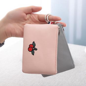 Γυναικείο μικρό πορτοφόλιό με φερμουάρ