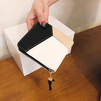 Γυναικείο μικρό πορτοφόλι με ελαστικό δέρμα τριών χρωμάτων